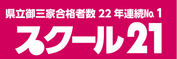 2021 埼玉 高校 県 埼玉 倍率 新聞 公立
